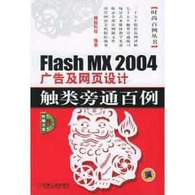 Flash MX2004 广告及网页设计触类旁通百例