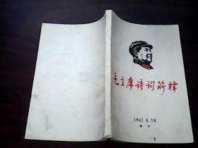 毛主席诗词解释(1967.西宁)