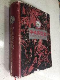 中央苏区史(作者凌步机签名本 大32开精装本).