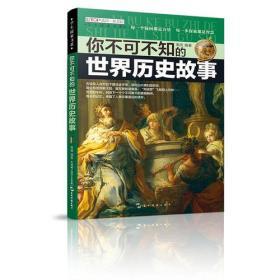 (全新版)学生探索书系·你不可不知的世界历史故事