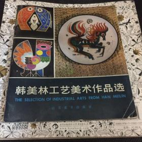 韩美林工艺美术作品选