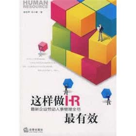 这样做HR最有效:最新企业劳动人事管理全书