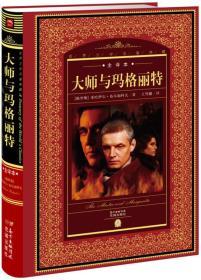 世界文学名著典藏:大师与玛格丽特