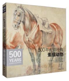 500年大师经典素描动物杨建飞 主编