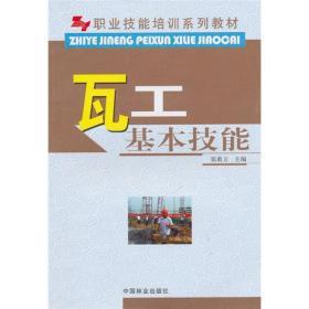 职业技能培训系列教材:瓦工基本技能
