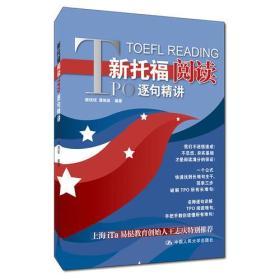 新书--阅读教学-自学参考资料:新托福阅读TPO逐句精讲
