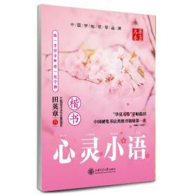 华夏万卷·心灵小语 楷书