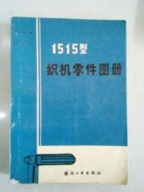 1515型织机零件图册