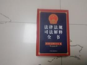 法律法规司法解释全书:最新版