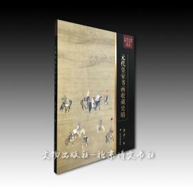 《元代皇室书画收藏史略》