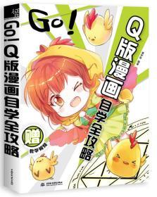 GO!Q版漫画自学全攻略
