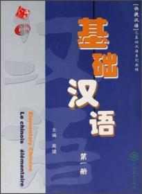 快捷汉语之基础汉语系列教程:基础汉语(第1册)(华南版)
