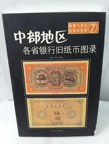 中部地区各省银行旧纸币图录——收藏与投资·旧纸币鉴赏7