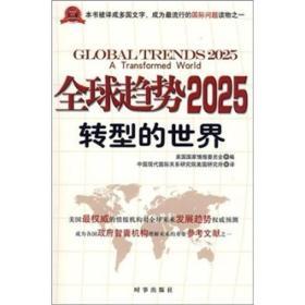 全球趋势2025:转型的世界