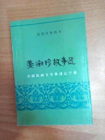 中国民间文学集成辽宁卷沈阳市资料本:姜淑珍故事选