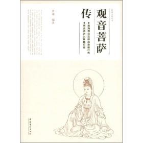 民俗文化丛书:观音菩萨传