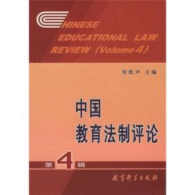 中国教育法制评论4
