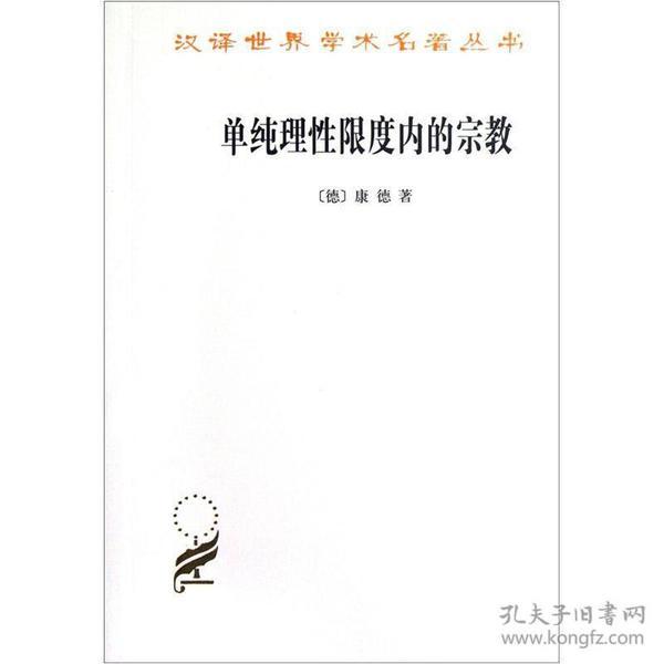 新書--漢譯名著--單純理性限度內的宗教