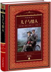 世界文学名著典藏:儿子与情人