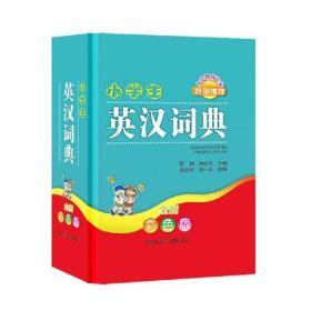 小学生英汉词典(全新彩色版)