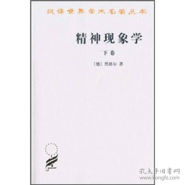 新书--汉译名著--精神现象学(下卷)