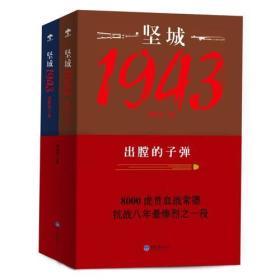坚城1943 出膛的子弹 徐晨达 重庆大学出版社 9787562487449