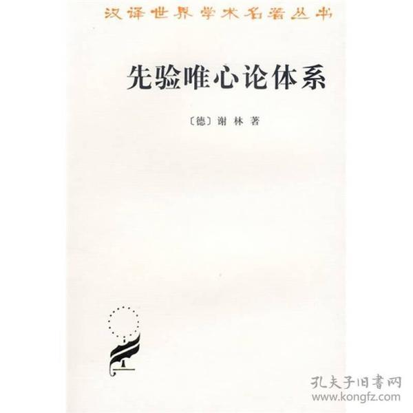 新书--汉译世界学术名著丛书:先验唯心论体系