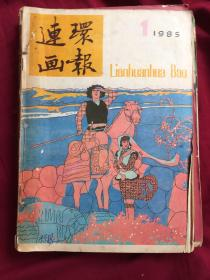 连环漫画(1985年1-12刊全)(自然发黄 装线)