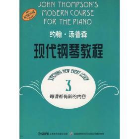 约翰·汤普森现代钢琴教程(3)