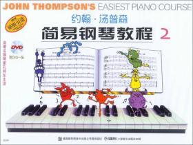 约翰.汤普森简易钢琴教程2
