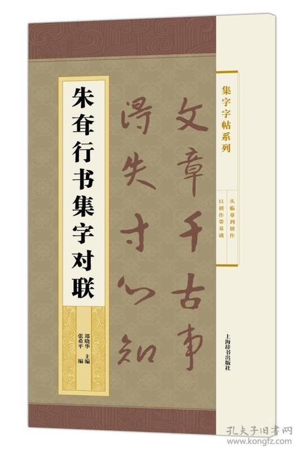 集字字帖系列·朱耷行书集字对联