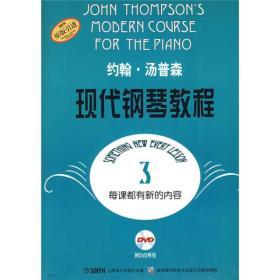 约翰·汤普森:现代钢琴教程3