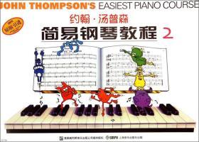 约翰·汤普森简易钢琴教程:彩色版:2