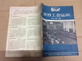 世界工会运动 中文版 1960年第1期