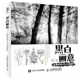 黑白画意:自然风景写生与创意教程