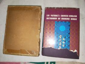 当代汉英词典 林语堂【带书盒】