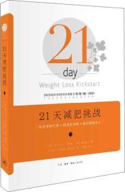 21天减肥挑战:促进新陈代谢、降低胆固醇、激活健康动力