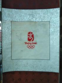 北京奥运会会徽徽宝真迹立轴