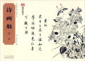 中国经典书画丛书:诗画舫 草虫