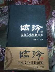 临汾历史文化风物图鉴