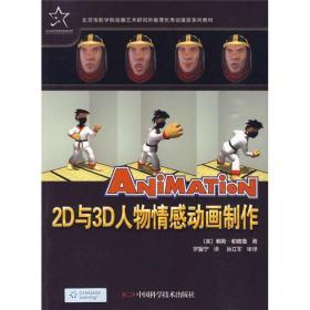 2D与3D人物情感动画制作