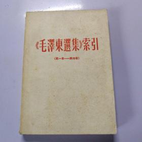 《毛泽东选集》索引(第一卷——第四卷)