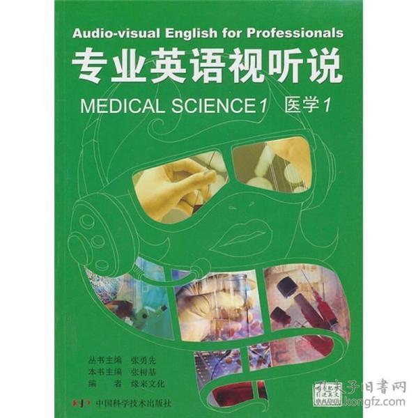 专业英语视听说:医学1