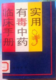 实用有毒中药临床手册 高渌纹主编 一版一印