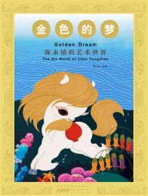 金色的梦——陈永镇的艺术世界