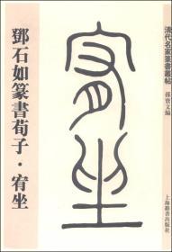 清代名家篆书丛帖:邓石如篆书荀子·宥坐