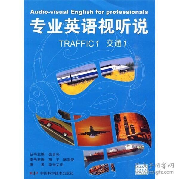 专业英语视听说:交通1