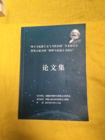 西方马克思主义与当代中国学术研讨会暨第12届全国国外马克思主义论坛论文集
