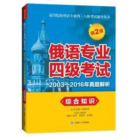 俄语专业四级考试2003-2016年真题解析.综合知识(第2版)