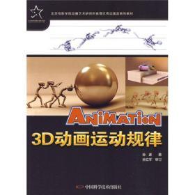 3D动画运动规律 孙进 中国科学技术出版社 9787504653116